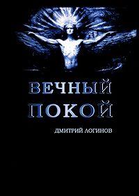 Дмитрий Логинов - Вечный Покой