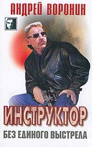 Андрей Воронин -Без единого выстрела