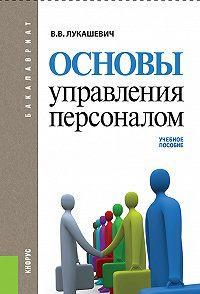 Владимир Лукашевич - Основы управления персоналом