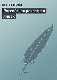 Иосиф Гольман -Российская реклама в лицах