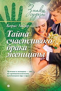 Борис Хигир -Тайна счастливого брака женщины