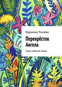 Вероника Ткачёва -Перекрёсток Ангела. Серия «Лунный ветер»