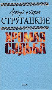 Аркадий и Борис Стругацкие -Забытый эксперимент