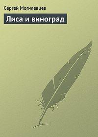 Сергей Могилевцев - Лиса и виноград