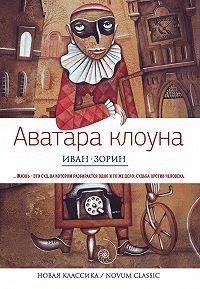 Иван Зорин -Аватара клоуна (сборник)