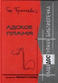 Геннадий Прашкевич - Адское пламя