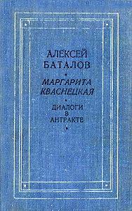 Алексей Баталов -Диалоги в антракте