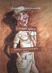 Андрей Валентинович Красильников -Санитарка