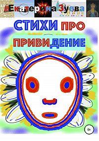 Екатерина Зуева -Стихи про привидение