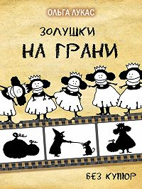 Ольга Лукас -Золушки на грани