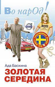 Ада Баскина -Золотая середина. Как живут современные шведы