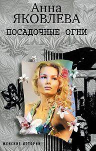 Анна Яковлева -Посадочные огни