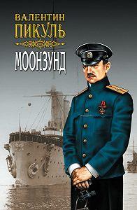 Валентин Пикуль -Моонзунд. Том 1