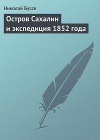 Николай Буссе -Остров Сахалин и экспедиция 1852 года