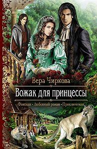 Вера Андреевна Чиркова -Вожак для принцессы