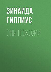 Зинаида Николаевна Гиппиус -Они похожи