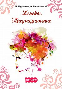 Александр Белановский -Женское Предназначение