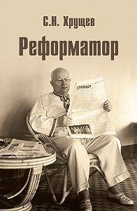 Сергей Хрущев - Реформатор