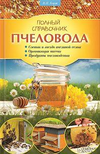 Валерий Корж -Полный справочник пчеловода