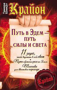 Тамара Шмидт -Крайон. Путь в Эдем – путь силы и света