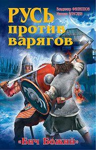 Владимир Филиппов -Русь против варягов. «Бич Божий»