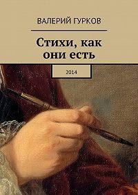 Валерий Гурков - Стихи, как ониесть. 2014