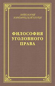 Юрий Голик -Философия уголовного права