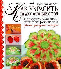 Евгений Мороз -Как украсить праздничный стол