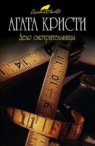 Агата Кристи - Дело смотрительницы