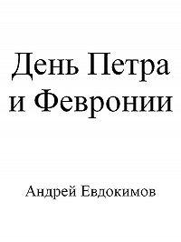 Андрей Евдокимов -День Петра и Февронии
