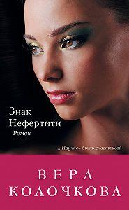 Вера Колочкова -Знак Нефертити