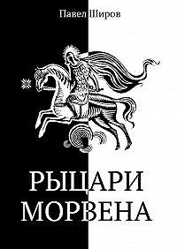 Павел Широв -Рыцари Морвена
