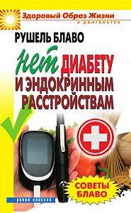 Рушель Блаво -Советы Блаво. НЕТ диабету и эндокринным расстройствам