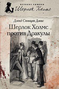 Дэвид Дэвис -Шерлок Холмс против графа Дракулы (сборник)