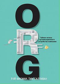 Рэй Фисман -ORG. Тайная логика организационного устройства компании