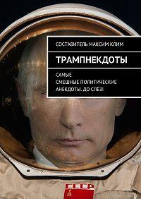 Максим Клим -Трампнекдоты. Политические анекдоты самые смешные дослёз