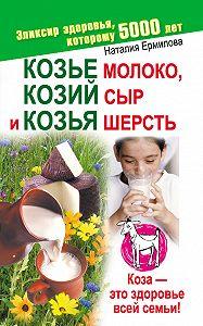 Наталия Ермилова - Козье молоко, козий сыр и козья шерсть