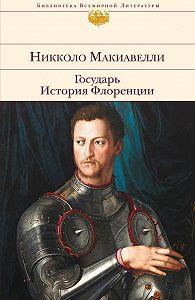 Никколо Макиавелли -Государь. История Флоренции (сборник)