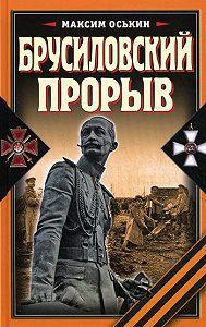 Максим Викторович Оськин - Брусиловский прорыв
