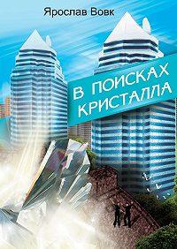 Ярослав Вовк -В поисках кристалла