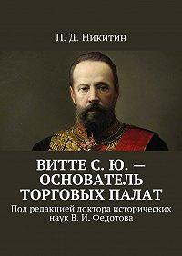 П. Никитин -ВиттеС.Ю.– основатель торговых палат. Под редакцией доктора исторических наук В.И.Федотова