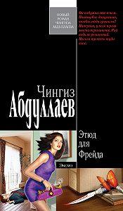 Чингиз Абдуллаев -Этюд для Фрейда