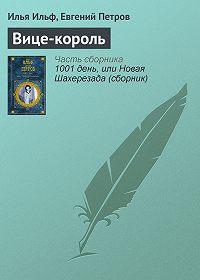 Евгений Петров -Вице-король