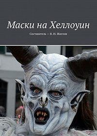 В. Жиглов -Маски на Хеллоуин