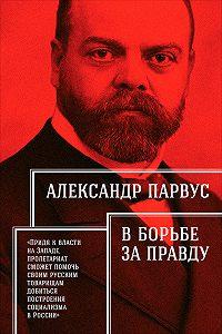 Александр Парвус -В борьбе за правду