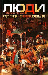 Эйлин Пауэр -Люди Средневековья