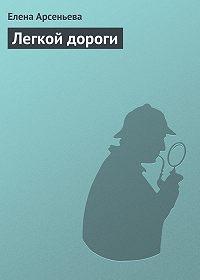 Елена Арсеньева - Легкой дороги