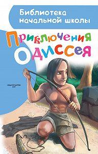 Александр Егоров -Приключения Одиссея