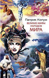 Патрик Колум -Великие мифы народов мира