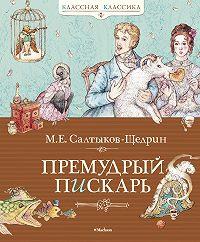 Михаил Салтыков-Щедрин -Премудрый пискарь (сборник)